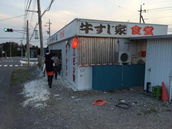 ガッツリ滑ったらガッツリ肉を食べよう!超グッドな赤城の焼肉定食屋「牛すじ屋」