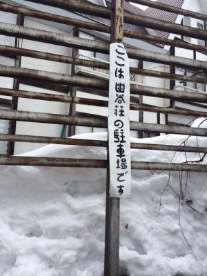 幽谷荘の駐車場