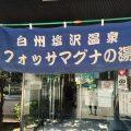 山梨県北杜村のフォッサマグナの湯と長野県富士見町の道の駅信州蔦木宿