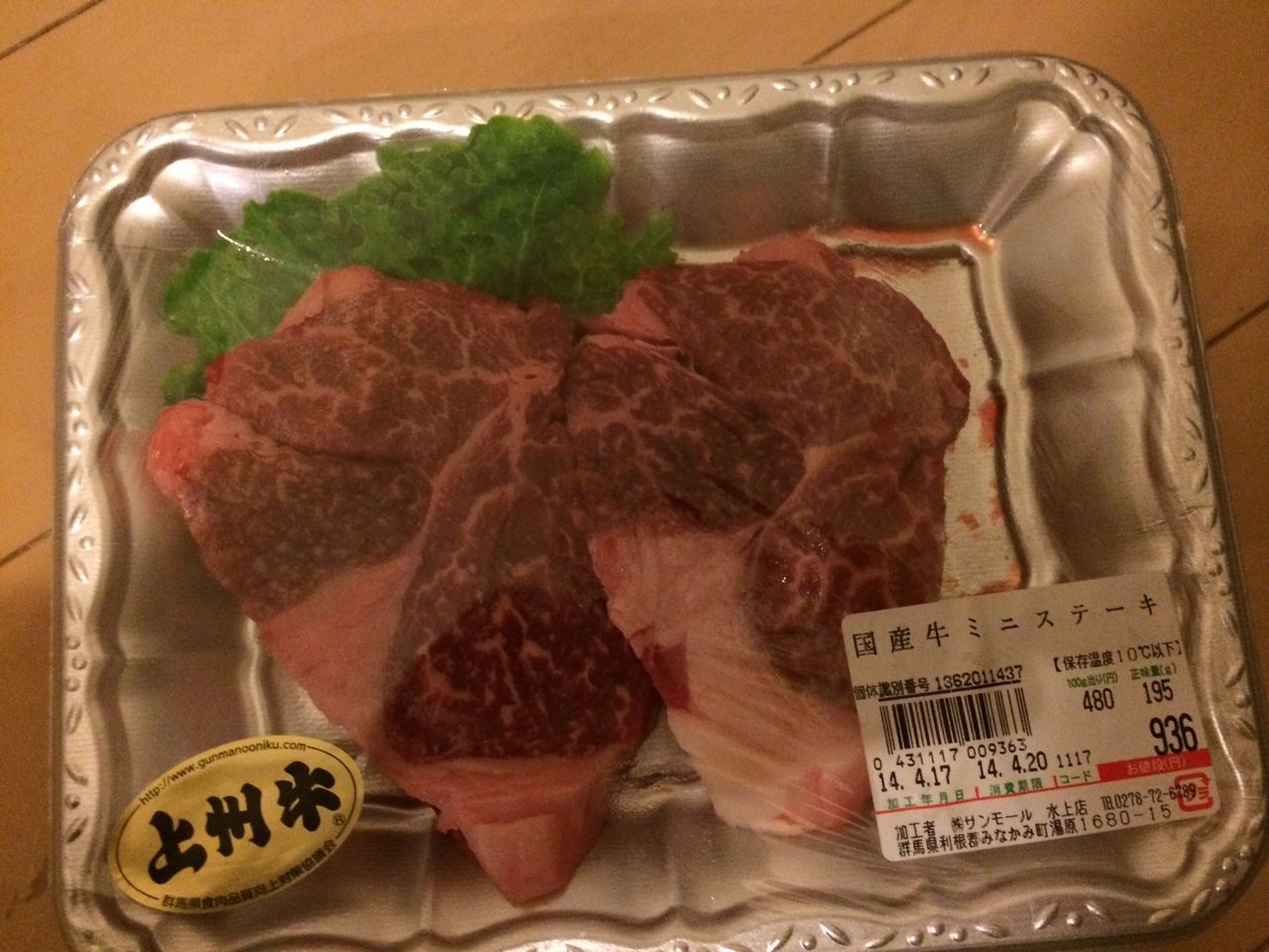 上州牛ステーキ
