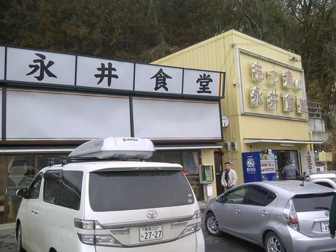 スノーボーダーの憧れ!永井食堂に行ってきました。