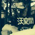 水上温泉郷の混浴。宝川温泉汪泉閣(宝川山荘)の日帰り入浴に行った話。