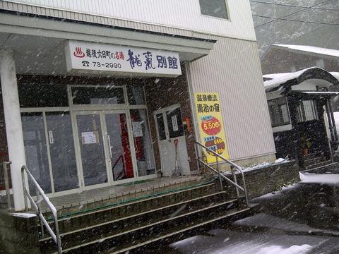 六日町龍気別館
