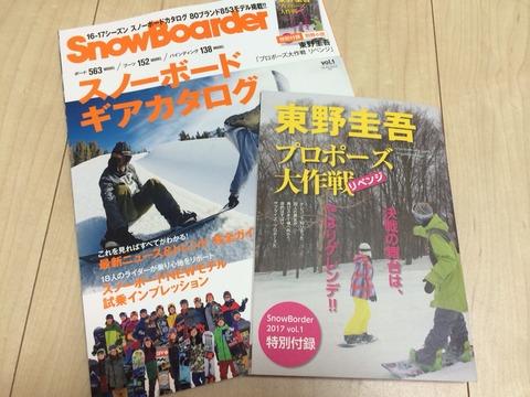 2016スノーボーダーカタログ号