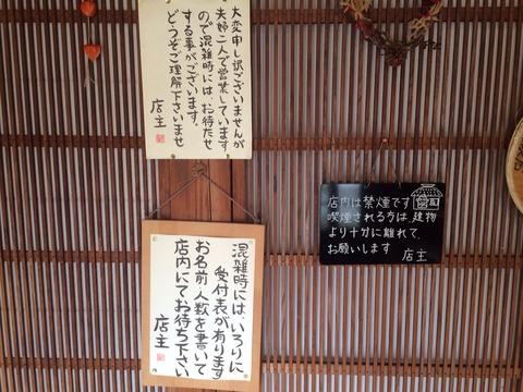 利根川蕎麦店の注意書き