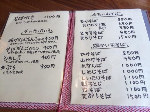 利根川蕎麦店メニュー