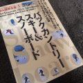 ヤマケイテクニカルブック「バックカントリースキー&スノーボード」を読んでみたよ