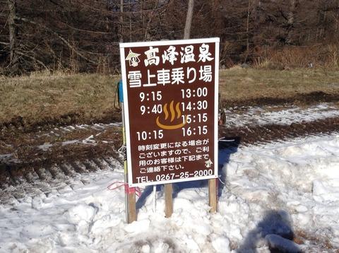 高峰温泉雪上車乗り場