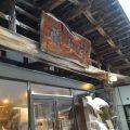 青森県の秘湯、酸ヶ湯温泉に泊まってきました!