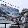 長野県志賀高原・熊の湯スキー場でスノーボードをしてきたよ!