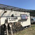 スノーボーダーの食事処。群馬県片品村ナナイロ食堂で食事をしてきました。