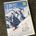 山と渓谷社「バックカントリースキー&スノーボード」を読んでみたよ。