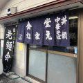 アフター福島のお楽しみ!喜多方ラーメン「なまえ」。