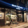 アンダー¥4,000!長野駅徒歩3分のおしゃれドミトリー「Mash Cafe&Bed Nagano」
